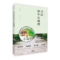 中山客・寻访孙中山地理