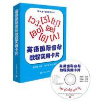 英语国际音标教程实用卡片附MP3光盘+在线学习APP视频教程幼儿童中小学生英语音标发音入门零基础学习教材国际音标卡片英