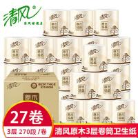 清风原木纯品3层270段*27卷卷筒卫生纸巾 整箱纸品