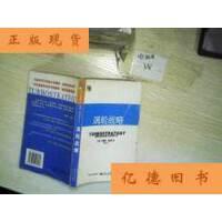 【二手旧书9成新】涡轮战略、。 /[美]博恩・崔西 著;张春萍 译
