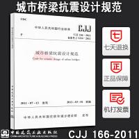 【正版防伪 官方出版】CJJ 166-2011 城市桥梁抗震设计规范