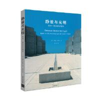 静谧与光明――路易 康的建筑精神 (美)罗贝尔 ,成寒 清华大学出版社 9787302217145