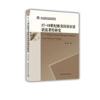 17-19世纪欧美汉语官话语法著作研究