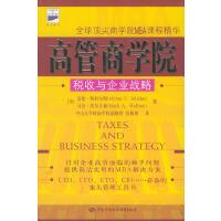 高管商学院:税收与企业战略