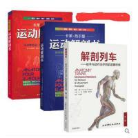 解剖列车简体中文第三版 第3版 运动解剖书1+2 运动者受益一生的身体技能训练书+运动者总要读透的身体技能解析书