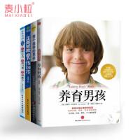 《养育男孩+正面管教男孩100招+做个棒的男孩+男孩的7种心态8种习惯9种能力》正面管教儿童心理学教育孩子的书籍家庭教