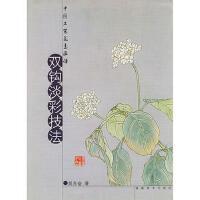 中国工笔花鸟画谱--水墨工笔技法 9787539309460