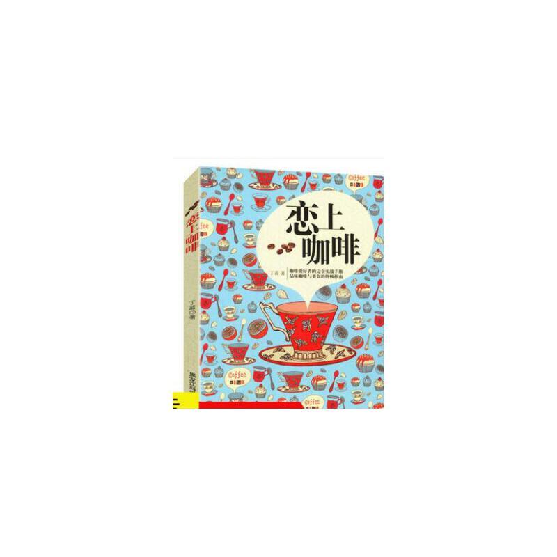 恋上咖啡/知识百科文化大全书籍你不懂咖啡世界咖啡拉花实战技法大全咖啡冲煮大全世界咖啡学田口护精品咖啡大全