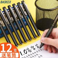 12支宝克0.7mm中性笔硬笔书法专用1.0mm粗碳素笔练字笔签字笔0.5笔芯黑色大容量水笔商务高档加粗笔画签名笔