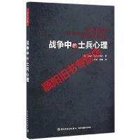 万千心理战争中的士兵心理格罗斯曼,大同,徐娟中国轻工业出版社9787518402342