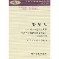 新书--汉译人类学名著丛书-努尔人――对一个尼罗特人群生活方式和政治制度的描述(修订译本) E・E埃文思-普里查德 9