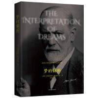 梦的解析 德文直译 通俗易懂 心理学宗师弗洛伊德传世巨著 改变人类历史的划时代经典