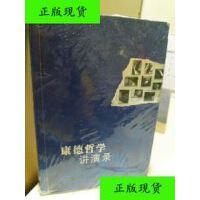 【二手旧书9成新】康德哲学讲演录 /邓晓芒 广西师范大学出版社