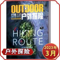 【2021年5月现货】OUTDOOR户外探险杂志2021年5月第5期总232期六家户外老店的故事上海5家户外集合店梅里北