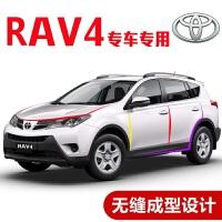 丰田RAV4专用汽车密封条 车门隔音条 全车防尘装饰胶条改装