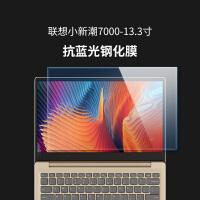 联想小新锐7000电脑屏幕保护小新潮5000潮7000钢化13贴膜15.6寸14SN07