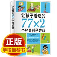 让孩子着迷的77x2经典科学游戏 小学生基础阅读书目 儿童科学书籍6-7-8-9-10-12岁 科学实验王课外阅读书