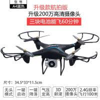 2018新款遥控飞机航拍高清直升机充电儿童耐摔玩具男孩飞行器 无人机