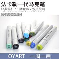 法卡勒1一代酒精油性手绘设计专业双头马克笔72色套装 OYART