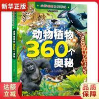 大开眼界列百科 动物植物的360个奥秘 稚子文化 9787558143922 吉林出版集团股份有限公司 新华书店 品质