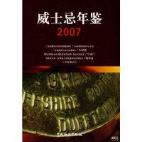 【新书店正版】 威士忌年 2007 (英)龙德 ,陶雄 中国旅游出版社 9787503233265