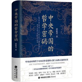 中央帝国的哲学密码 《中央帝国的财政密码》作者重磅新作。中央帝国的哲学可以看作思想格式化与反格式化的历史。读懂了中央帝国的政治哲学,就把握了中央帝国统治的思想根基。俞敏洪/葛剑雄/林达/余世存/刘苏里/陈志武等盛赞推荐