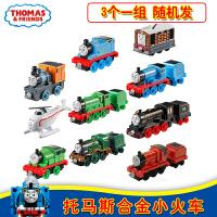 托马斯&朋友合金小火车 (3个一组,随机发货)