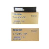 原装东芝 T-1640C-5K碳粉 T-1640C-10K碳粉 T-1640C高容墨粉 适用于东芝e163/203/1
