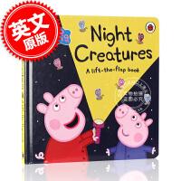 现货 小猪佩奇 粉红猪小妹 英文原版 Peppa Pig: Night Creatures 夜间生物 翻翻书 3-6岁
