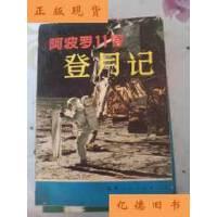【二手旧书9成新】阿波罗11号登月记 /王海清译 吉林人民出版社