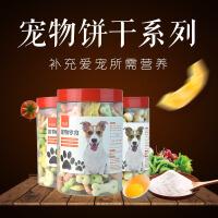 【支持礼品卡】【支持*】罐装小馒头米奇骨型磨牙除臭饼干宠物狗狗零食食品6nf