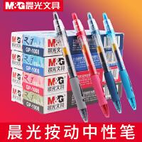 晨光中性笔笔芯黑签字笔0.5mm黑色碳素GP-1008按动式水笔学生考试用教师专用红笔圆珠笔蓝黑医生处方笔文具