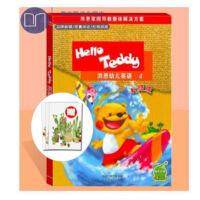 家园社 HelloTeddy洪恩幼儿英语教材版4 第四册 升级版