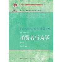 消费者行为学(第五版)