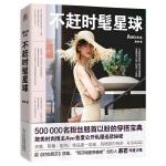 """不赶时髦星球:微博时尚博主 Avo 专为亚洲女性所写的""""超干货""""衣橱手册"""