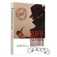 【二手旧书9成新】 我的反间谍生涯 [荷]奥莱斯特・平托 译林出版社 9787544753739