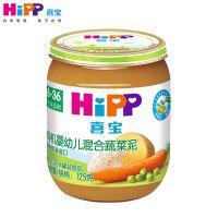 HiPP喜宝有机婴幼儿辅食混合蔬菜泥125g单瓶
