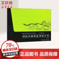 传统村镇聚落景观分析(第2版) 中国建筑工业出版社