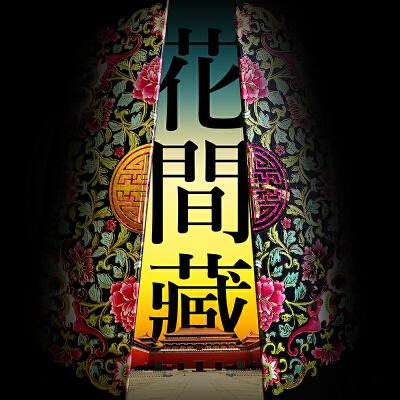 古典中国风手账本日记本空白页笔记本硬皮精美本子a5 磁吸式闭合  烫金与压凸工艺印花精美封面