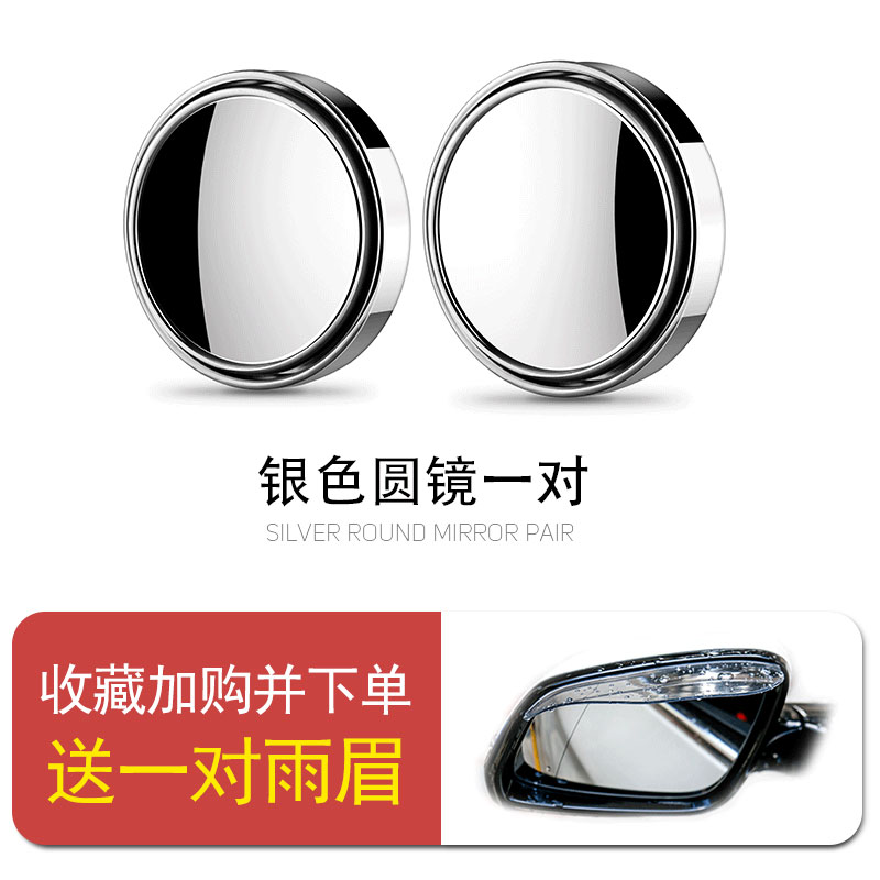汽车后视镜小圆镜倒车镜360度超清带边框可调盲区辅助镜汽车用品 银色圆镜 2件装 一对