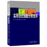 【新书店正版】实用流式细胞分析技术郑卫东广东科技出版社9787535961099