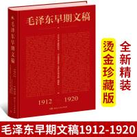 �F���惠正版��籍 *早期文稿1912-1920湖南人民出版社全新精�b �C金珍藏版D