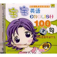 宝宝英语100句:文具店里有什么(CD)