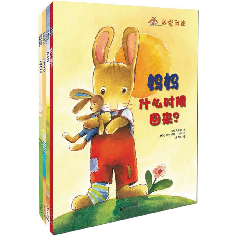 小萌童书:我爱我家(全4册 家庭是孩子的第一课堂)