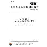 工艺管理导则 第9部分:生产现场工艺管理