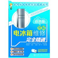家用电器维修完全精通丛书--图解电冰箱维修完全精通(双色版)