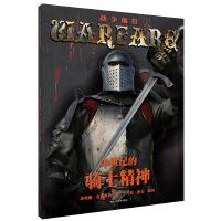 战争地带丛书:中世纪的骑士精神
