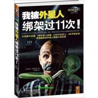 我被外星人绑架过11次[美]斯坦-罗曼尼克【正版图书,品质无忧】