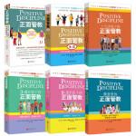 正面管教系列全6册 家庭教育书籍儿童心理学育儿百科书籍 0-3-6-12岁正面管教育孩子的书籍 如何说孩子才会听 正面