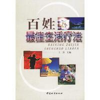 【二手旧书9成新】【正版包邮】百姓生活疗法王烈中国城市出版社